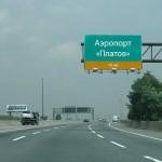 В аэропорту «Платов» создадут туристский информационный центр